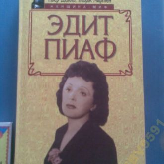 Книга *Эдит Пиаф* женщина-миф П. Дюкло, Ж. Мартен