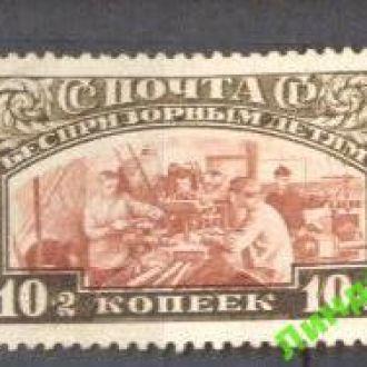 СССР 1929 №224 Почта беспризорным (*) б