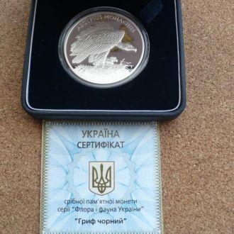 Україна 10 грн. Гриф чорний. 2008 р. Срібло.