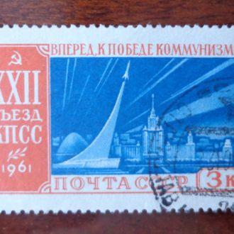 СССР,1961г.,ХХ11 съезд КПСС