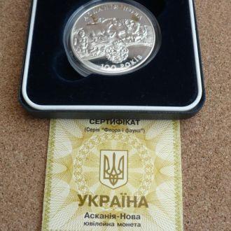 Україна 10грн. АСКАНІЯ-НОВА. 1998 р.