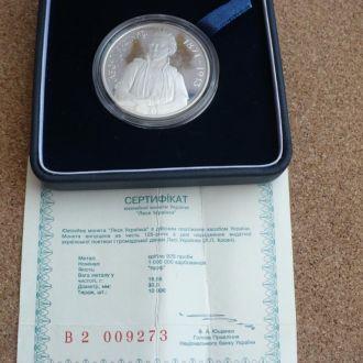 Україна 10грн. Леся Українка. 1996 р.