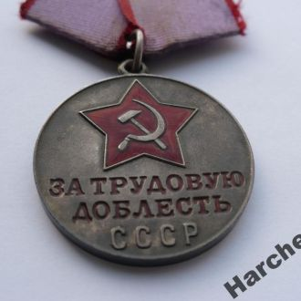 Медаль ЗА ТРУДОВУЮ ДОБЛЕСТЬ.СССР.
