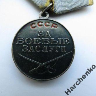 Медаль ЗА БОЕВЫЕ ЗАСЛУГИ. Б/Н