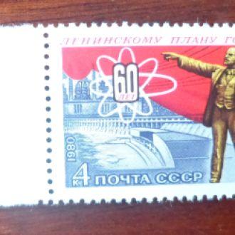 СССР,1980г.,соц.М№5021-0.2эв