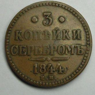 Россия 3 копейки Е.М 1844 г