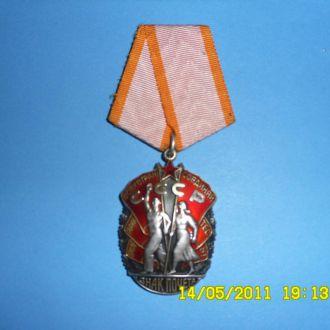 Орден Знак почета 448332