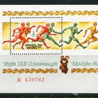 СССР 1980 Блок № 147 Олимпиада **