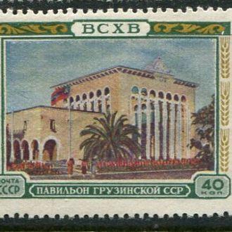 СССР 1955 Чистая без клея - Грузия