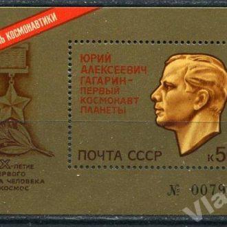 СССР 1981 Блок № 153 Гагарин