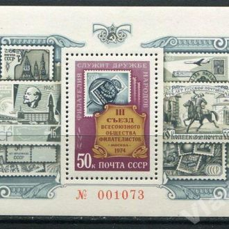 СССР 1974 Блок № 100 Съезд филателистов **