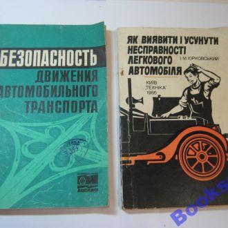 2 книги для автолюбителей одним лотом.