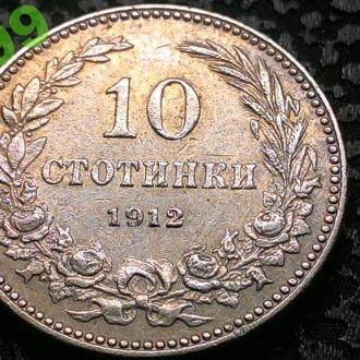 Болгария 10 стотинки 1912 ОТЛИЧНАЯ!!! РЕДКИЙ СОХРАН!!!