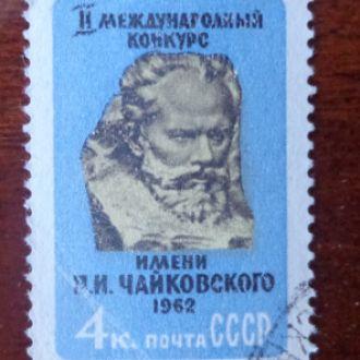 СССР,1962г.,Чайковский