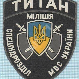 Шеврон МВД Украины. Спецназ. Титан. МВС. 1990-е