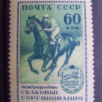 СССР:1956г. Конные соревнования. МН