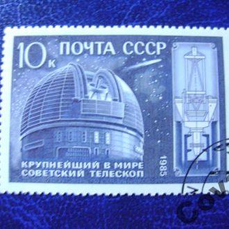 10-летие телескопа Академии наук СССР