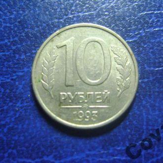 10 рублей 1993 год