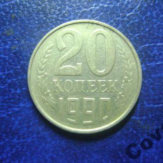 20 копеек 1990 год.