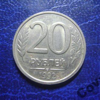 20 рублей 1992 год.лмд