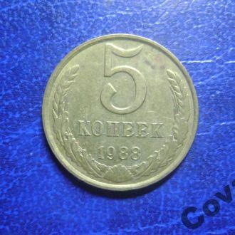 5 копеек 1988 год.