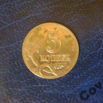 5 копеек 2002 год.м