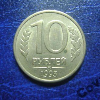 Россия 10 рублей 1993 год ммд