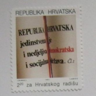 хорватия     А3
