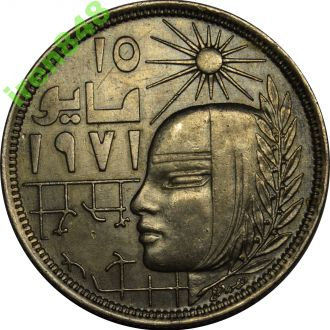 Египет 10 Piastres 1979 FAO