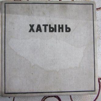 Хатынь (путеводитель)