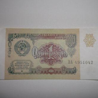 1 рубль СССР 1961 3 купона UNC 1991