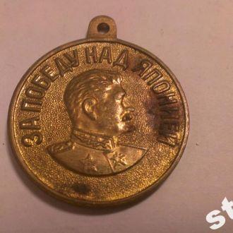 Медаль - ЗА ПОБЕДУ НАД ЯПОНИЕЙ