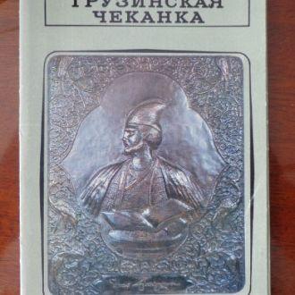 Набор открыток, СССР,1974г./Грузинская чеканка/