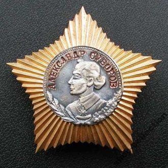 Орден Суворова 2 степень 1943-1991 гг (винт) СССР