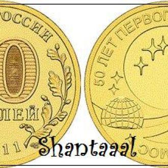 Shantaaal,РОССИЯ 10 рублей 2011. Космос.