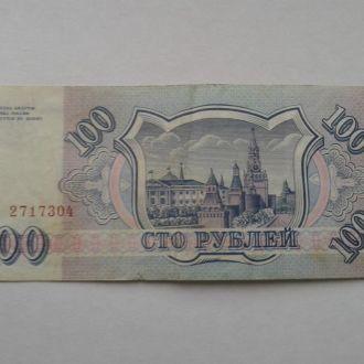 Россия   100 рублей  1993 г.
