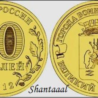 Shantaaal, РОССИЯ 10 рублей 2012, Великий Новгород