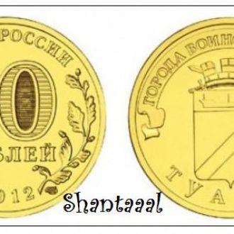 Shantaaal,РОССИЯ 10 рублей 2012. Туапсе.