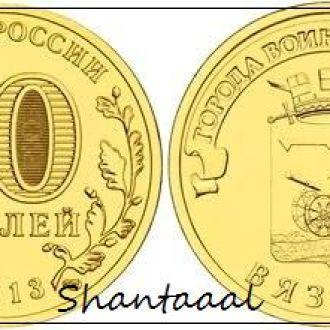 Shantaaal,РОССИЯ 10 рублей 2013. Вязьма.