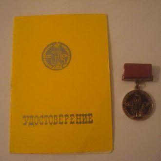 Медаль ВДНХ