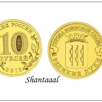 Shantaaal,РОССИЯ 10 рублей 2012. Великие Луки