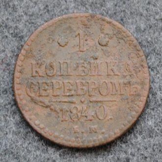 1 копейка серебром 1840 .