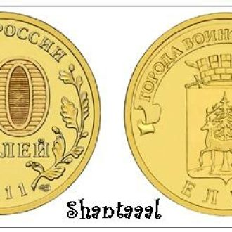 Shantaaal,РОССИЯ 10 рублей 2011.Елец.
