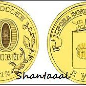 Shantaaal,РОССИЯ 10 рублей 2012, Луга