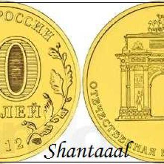 Shantaaal,РОССИЯ 10 рублей 2012. Триумфальная арка