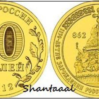 Shantal,РОССИЯ 10 рублей 2012, 1150 лет Государственности