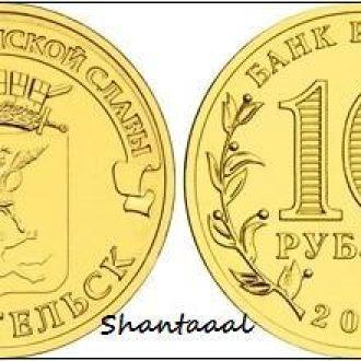 Shantal, Россия 10 рублей 2013. Архангельск