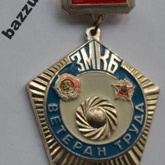 Знак Ветеран труда ЗМКБ