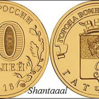 Shantal,Россия 10 рублей 2016, Гатчина