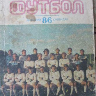Футбол, довідник-календар 1986